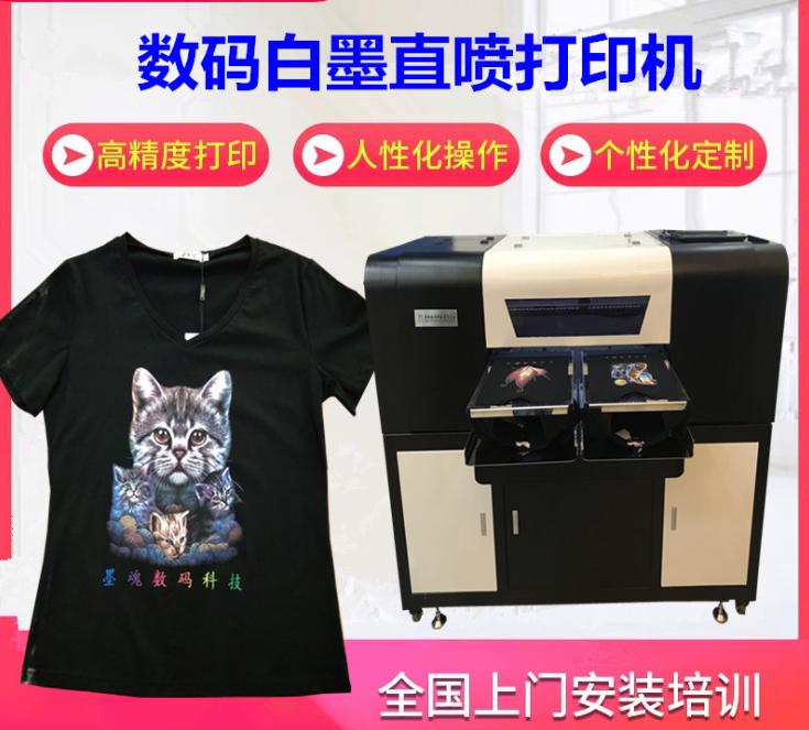 数码白墨直喷打印机